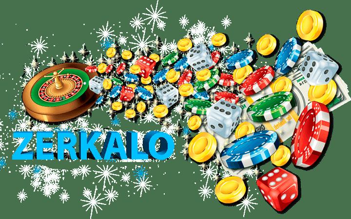 Зеркало Онлайн казино: играйте без блокировки